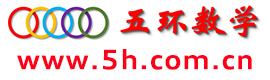 五環數學官方網站